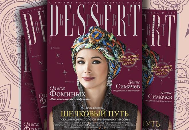 Все о Востоке в новом номере журнала Dessert Report 311fdf4a7a5