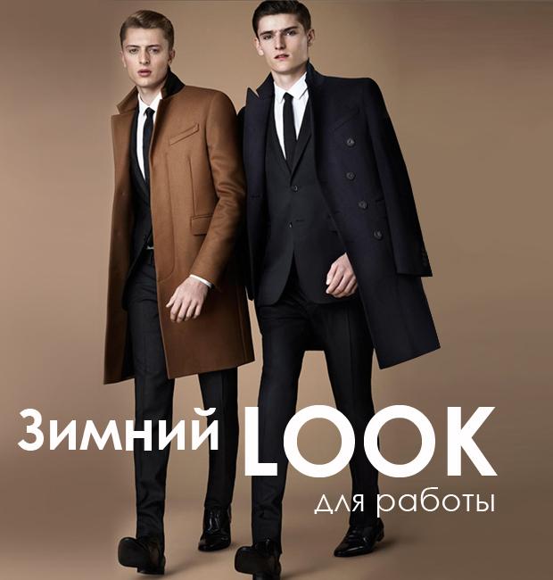 768dbdeca8f Business Style зимний мужской гардероб  журнал MENS-LOOK.ru